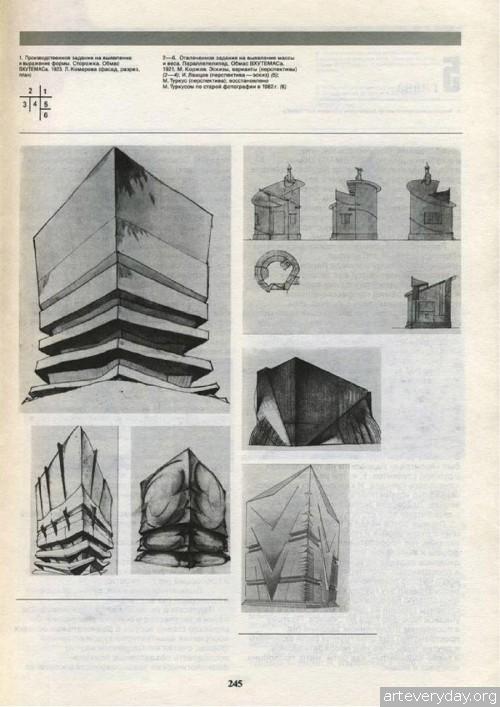 11 | Хан-Магомедов С.О. Архитектура советского авангарда | ARTeveryday.org