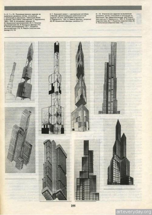 12 | Хан-Магомедов С.О. Архитектура советского авангарда | ARTeveryday.org