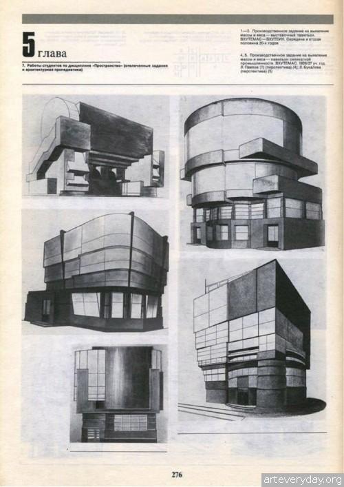 13 | Хан-Магомедов С.О. Архитектура советского авангарда | ARTeveryday.org