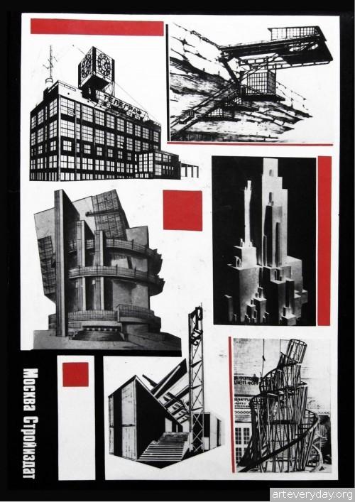 16 | Хан-Магомедов С.О. Архитектура советского авангарда | ARTeveryday.org