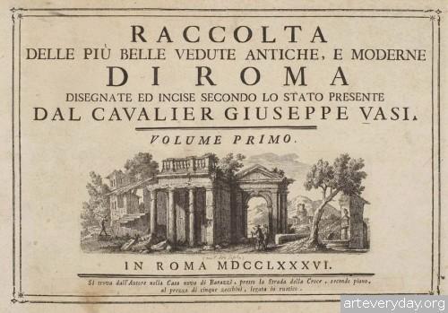 1 | Джузеппе Вази - Giuseppe Vasi. Малые виды Рима | ARTeveryday.org