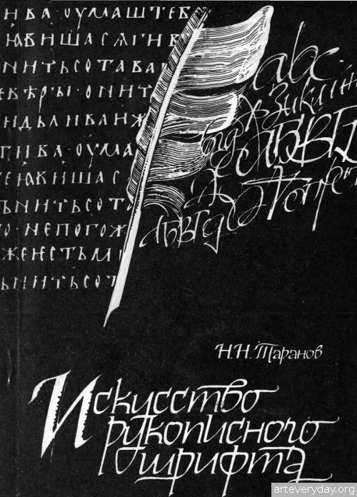 Taranov_Iskusstvo_rukopisnogo_shrifta_1 | Николай Таранов - Искусство рукописного шрифта | ARTeveryday.org