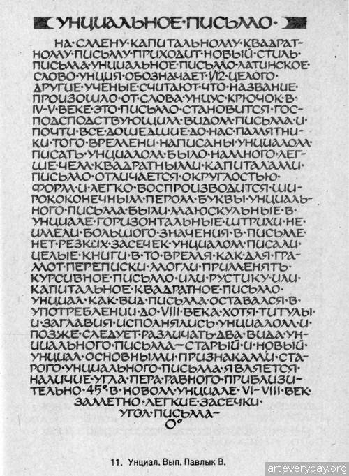 Taranov_Iskusstvo_rukopisnogo_shrifta_11 | Николай Таранов - Искусство рукописного шрифта | ARTeveryday.org