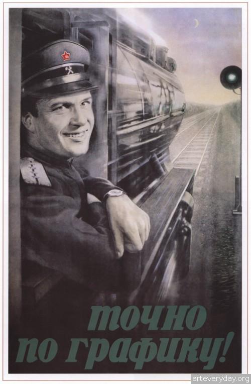 2 | Промышленная революция в советском плакате | ARTeveryday.org