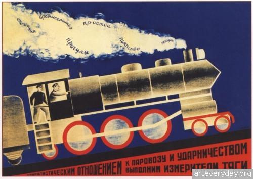 4 | Промышленная революция в советском плакате | ARTeveryday.org