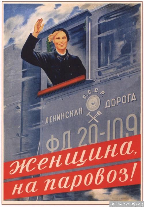 5 | Промышленная революция в советском плакате | ARTeveryday.org