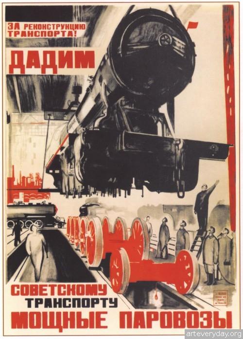8 | Промышленная революция в советском плакате | ARTeveryday.org