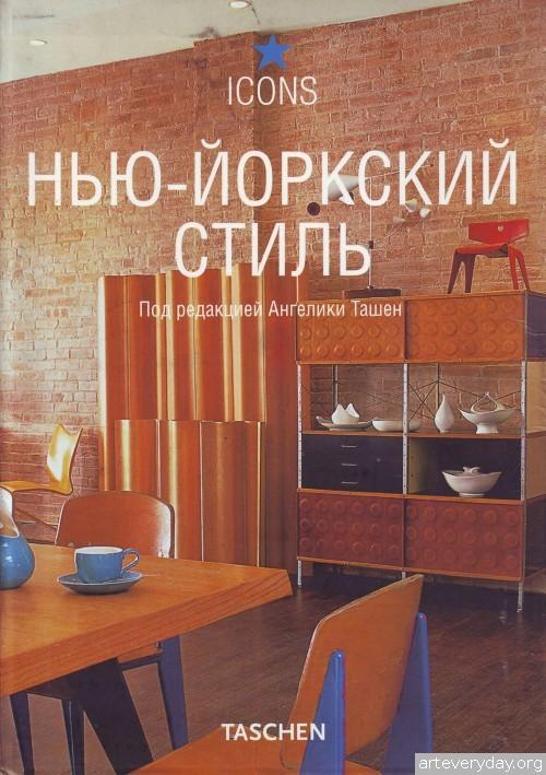 1 | Нью-Йоркский стиль - Экстерьер Интерьер Детали | ARTeveryday.org