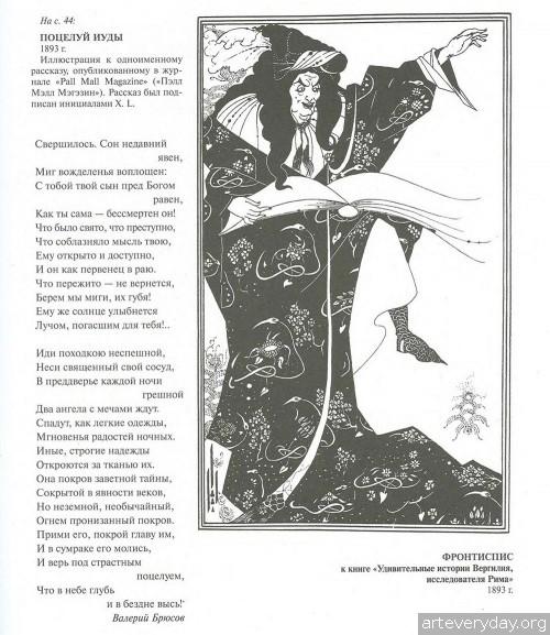 4 | Обри Бердслей. Шедевры графики | ARTeveryday.org