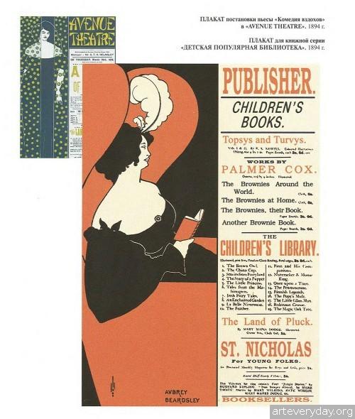 5 | Обри Бердслей. Шедевры графики | ARTeveryday.org