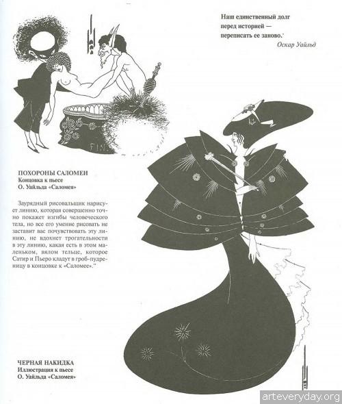 6 | Обри Бердслей. Шедевры графики | ARTeveryday.org