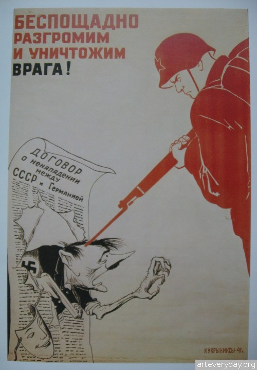 1 | Кукрыниксы. Графика военных лет 1941-1945 | ARTeveryday.org
