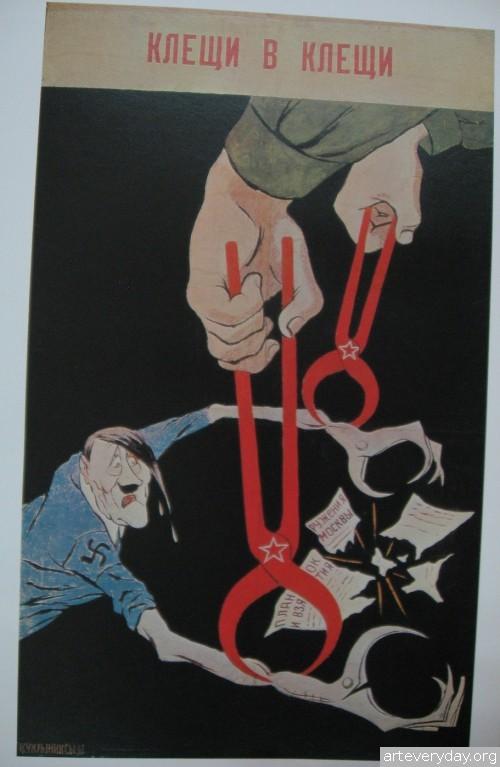 10 | Кукрыниксы. Графика военных лет 1941-1945 | ARTeveryday.org