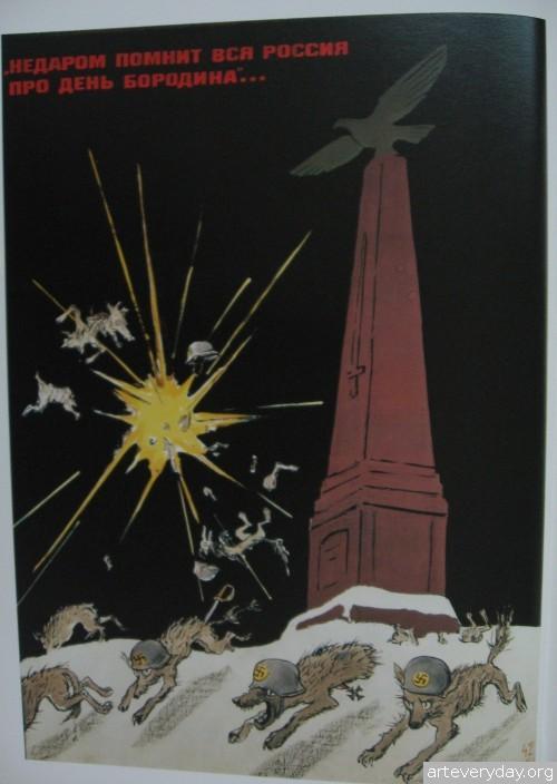 11 | Кукрыниксы. Графика военных лет 1941-1945 | ARTeveryday.org