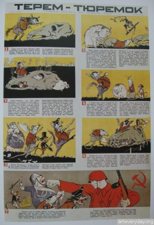 12 | Кукрыниксы. Графика военных лет 1941-1945 | ARTeveryday.org