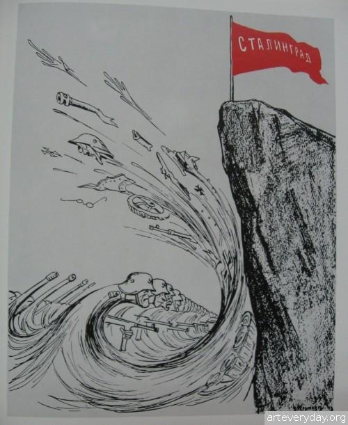 13 | Кукрыниксы. Графика военных лет 1941-1945 | ARTeveryday.org