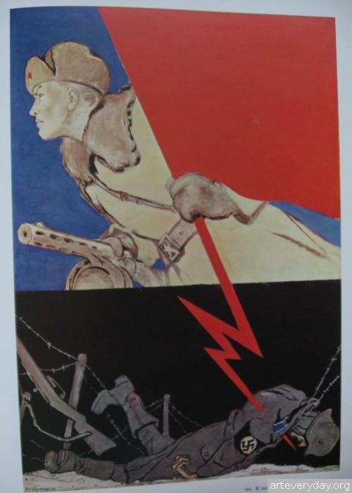 14 | Кукрыниксы. Графика военных лет 1941-1945 | ARTeveryday.org