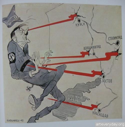 15 | Кукрыниксы. Графика военных лет 1941-1945 | ARTeveryday.org
