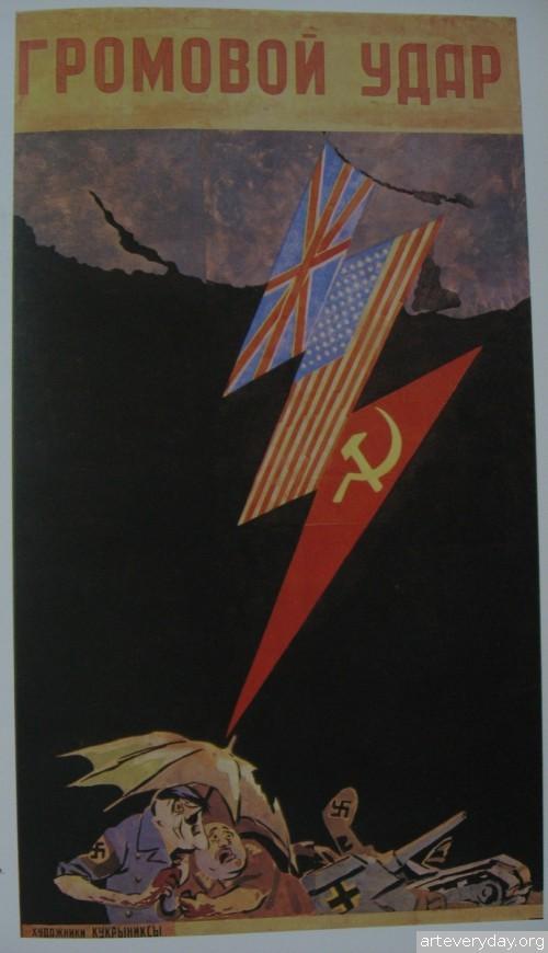 2 | Кукрыниксы. Графика военных лет 1941-1945 | ARTeveryday.org