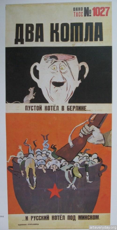 3 | Кукрыниксы. Графика военных лет 1941-1945 | ARTeveryday.org