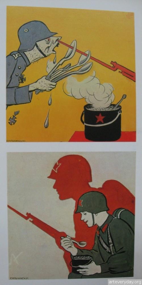 6 | Кукрыниксы. Графика военных лет 1941-1945 | ARTeveryday.org