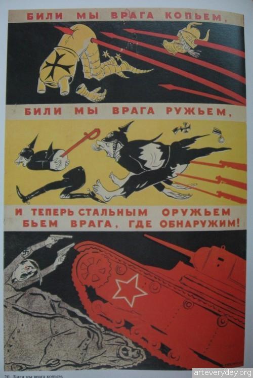 7 | Кукрыниксы. Графика военных лет 1941-1945 | ARTeveryday.org