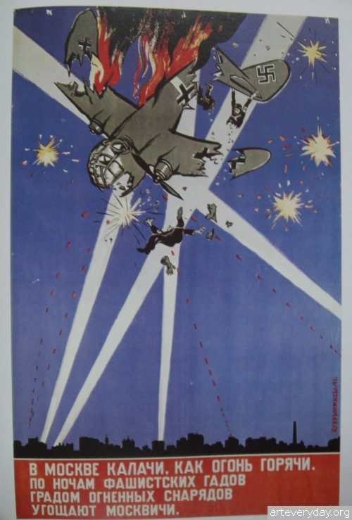 8 | Кукрыниксы. Графика военных лет 1941-1945 | ARTeveryday.org
