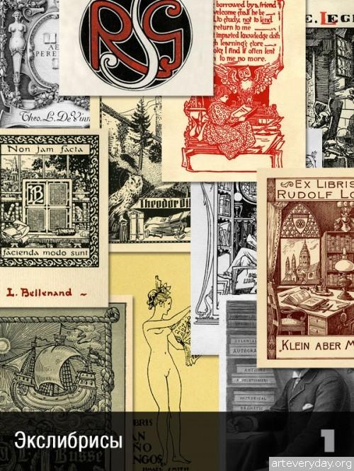1 | Коллекция экслибрисов конца XIX - начала XX века. Часть 1 | ARTeveryday.org