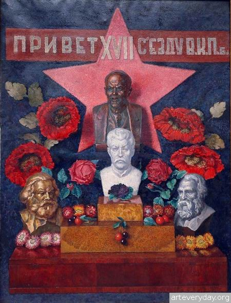 Привет XVII съезду ВКП(б). Около 1934 г.